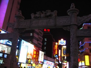 Arch on Hunan Road